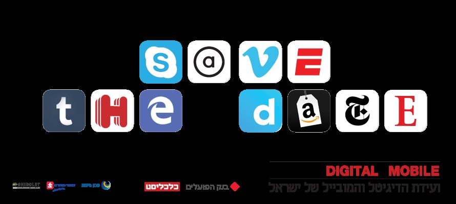 ועידת הדיגיטל והמובייל של ישראל